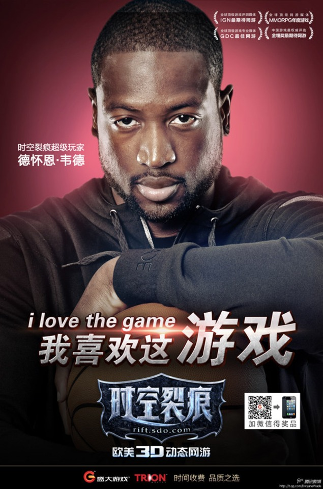 Yep, that's an NBA star promoting an MMO in China.