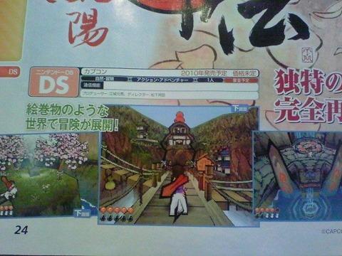 Famitsu's first look at Okamiden.