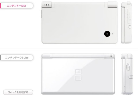 The DS Lite and DSi together.