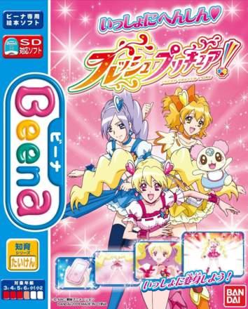 Issho ni Henshin Fresh Pretty Cure