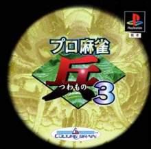 Pro Mahjong Tsuwamono 3