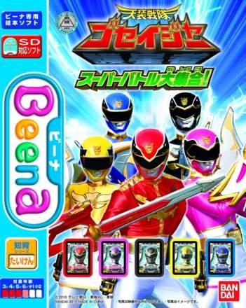 Tensou Sentai Goseiger Super Battle Daishuugou!