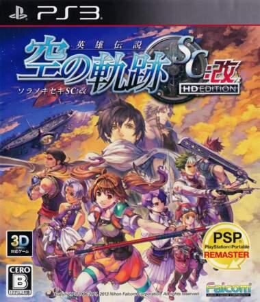 Eiyuu Densetsu: Sora no Kiseki SC Kai HD Edition