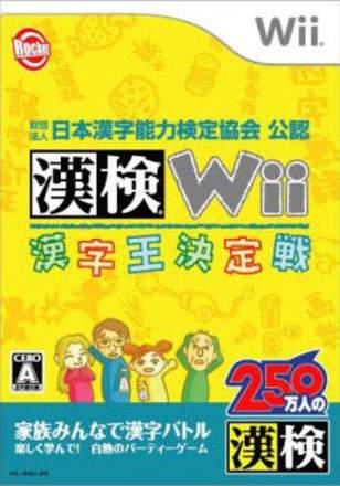 Zaidan Houjin Nippon Kanji Nouryoku Kentei Kyoukai Kounin: Kanken Wii Kanji Ou Ketteisen