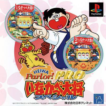 Heiwa Parlor! Pro: Inkappe Taishou Special