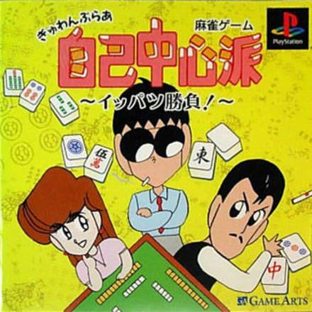 Gambler Jiko Chuushinha: Ippatsu Shoubu!