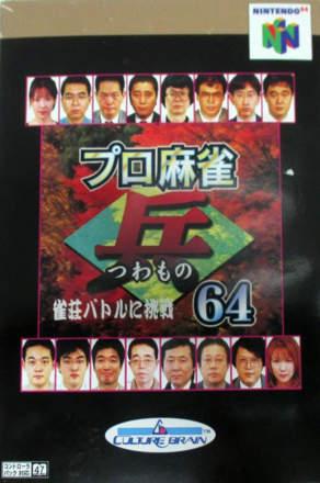 Pro Mahjong Tsuwamono 64