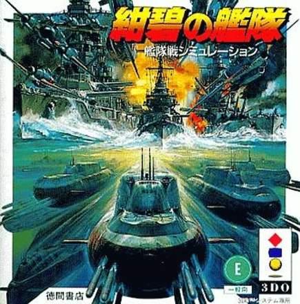 Konpeki no Kantai (1995)