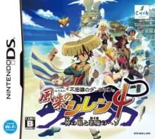 Fushigi no Dungeon: Fuurai no Shiren 4 - Kami no Hitomi to Akuma no Heso