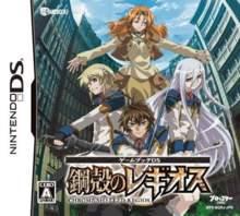 Game Book DS: Koukaku no Regios