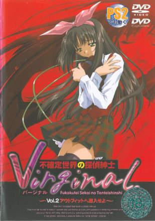 Fukakutei Sekai no Tanteishinshi: Virginal Vol. 2