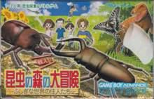 Konchuu no Mori no Daibouken