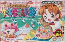 Fantastic Marchen: Cake-yasan Monogatari + Doubutsu Chara Navi Uranai  Kosei Shinri Gaku