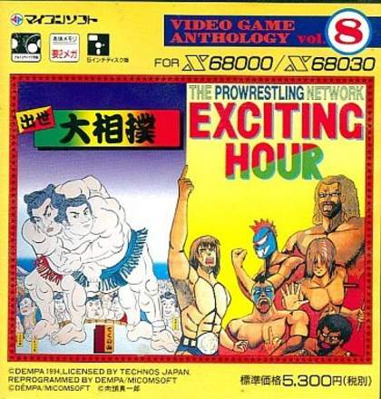 Exciting Hour / Shusse Oozumou