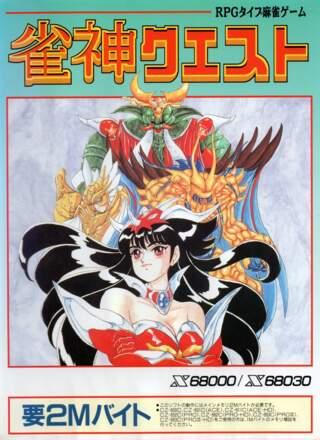 Janshin Quest