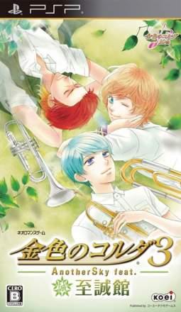 Kiniro no Corda 3: Another Sky feat. Shiseikan