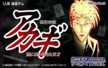 Touhai Densetsu - Akagi DS: Yami ni Maiorita Tensai