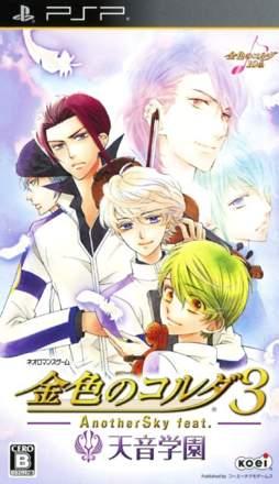 Kiniro no Corda 3: Another Sky feat. Amane Gakuen