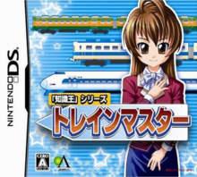Chishiki-Ou Series: Train Master