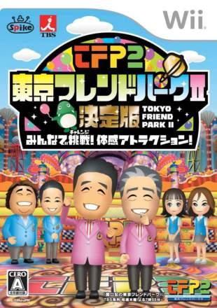 Tokyo Friend Park II Ketteiban: Minna de Chousen! Taikan Attraction