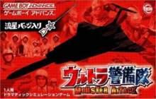Ultra Keibitai: Monster Attack