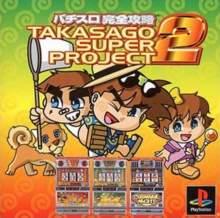 Pachi-Slot Kanzen Kouryaku: Takasago Super Project 2