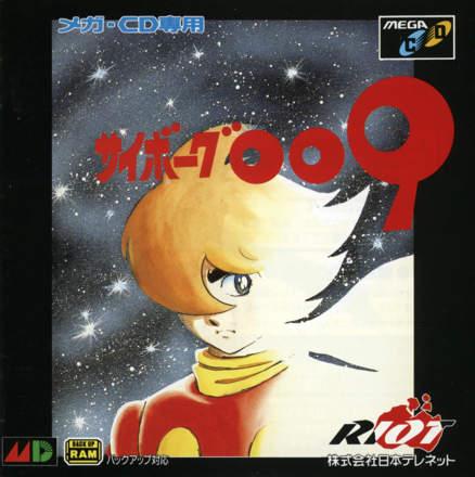 Cyborg 009 (1993)