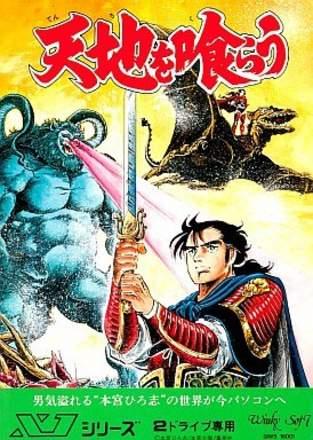Tenchi o Kurau: Makai Sangokushi