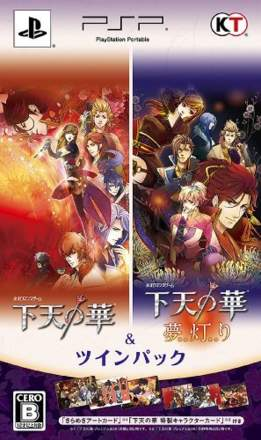 Geten no Hana & Geten no Hana: Yume Akari Twin Pack