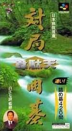Taikyoku Igo: Idaten