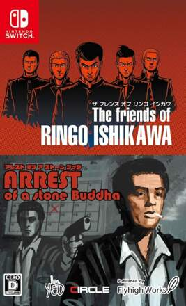 The Friends of Ringo Ishikawa & Arrest of a Stone Buddha