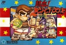 Nekketsu! Street Basket: Ganbare Dunk Heroes