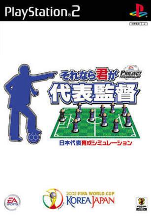Project FIFA World Cup: Sorenara Kimi ga Daihyo Kantoku