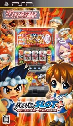 PachiPara Slot + Pachi-Slot Daiku no Gen-San: Ikuze! Honoo no Gen-Matsuri-Hen