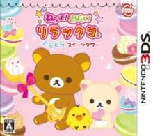 Neratte! Tobashite! Rilakkuma GuraGura Sweets Tower