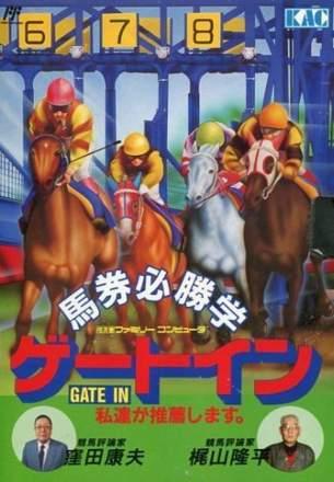 Baken Hisshou Gaku: Gate In