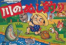 Kawa no Nushi Tsuri