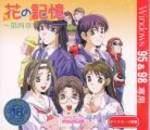 Hana no Kioku: Dai Yon Shou
