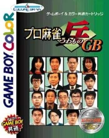 Pro Mahjong Tsuwamono GB
