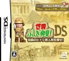 Sekai Fushigi Hakken DS: Densetsu no Hitoshi-kun Ningyou o Sagase