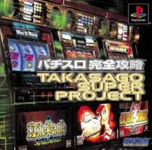 Pachi-Slot Kanzen Kouryaku: Takasago Super Project