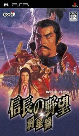 Nobunaga no Yabou: Shouseiroku