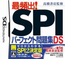 Takahashi Shoten Kanshuu: Saihinshutsu! SPI Perfect Mondaishuu