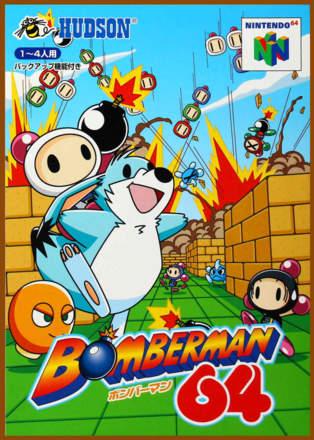 Bomberman 64 (Japan)