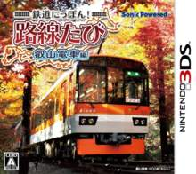 Japanese Rail Sim 3D: Journey to Kyoto