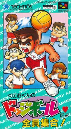 Kunio-Kun no Dodge Ball Dayo Zenin Shuugo!