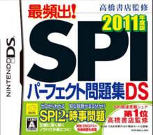 Takahashi Shoten Kanshuu: Saihinshutsu! SPI Perfect Mondaishuu DS 2011 Nendohan