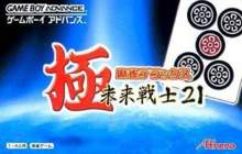 Goku Mahjong Deluxe: Mirai Senshi 21