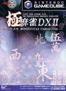 Kiwame Mahjong DX II