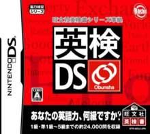 Eiken DS